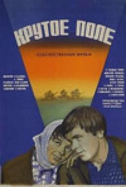 Постер фильма Крутое поле (1979)