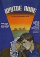 Крутое поле (1979)