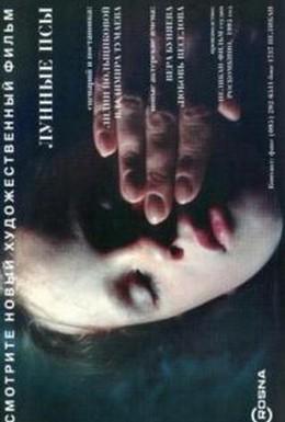Постер фильма Лунные псы (1995)