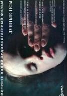 Лунные псы (1994)