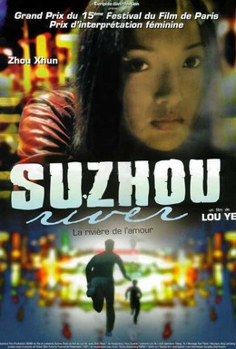 Постер фильма Тайна реки Сучжоу (2000)