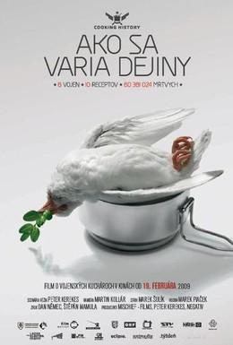 Постер фильма Военный повар (2009)