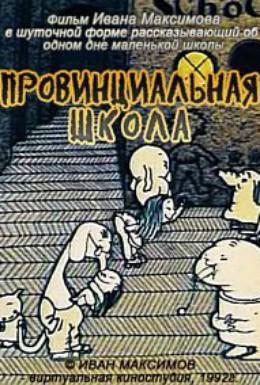 Постер фильма Провинциальная школа (1992)