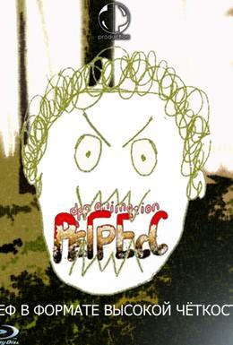 Постер фильма Регресс. Диссимиляция Леф (2009)