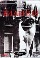 Видения (1976)