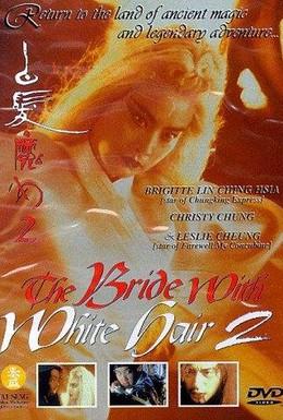 Постер фильма Невеста с Белыми волосами 2 (1993)