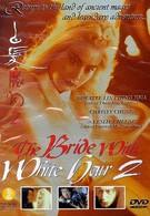 Невеста с Белыми волосами 2 (1993)