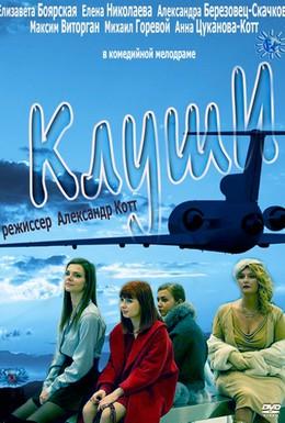 Постер фильма Клуши (2012)
