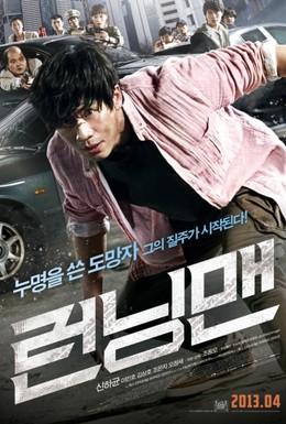 Постер фильма Беглец (2013)