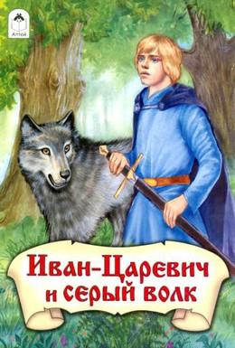Постер фильма Иван-царевич и Серый волк (1991)