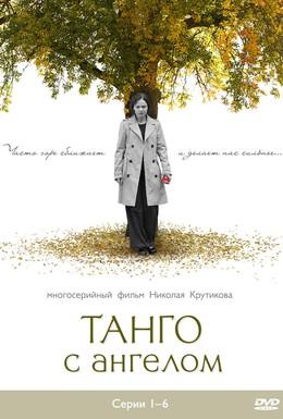 Постер фильма Танго с ангелом (2009)