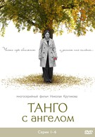 Танго с ангелом (2009)