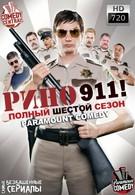 Рино 911 (2004)