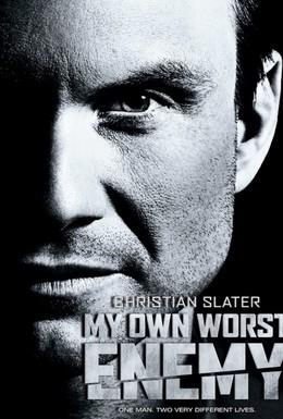Постер фильма Мой личный враг (2008)