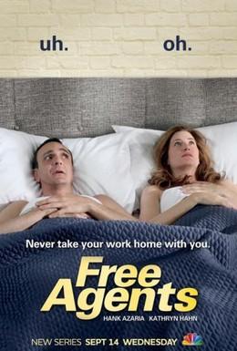 Постер фильма Свободные агенты (2011)