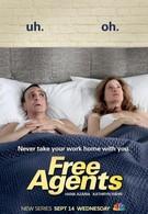 Свободные агенты (2011)