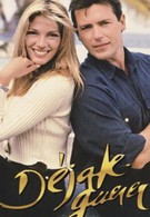 История любви (1993)