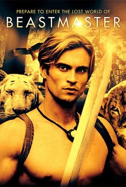 Постер фильма Повелитель зверей (1999)