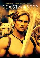 Повелитель зверей (1999)