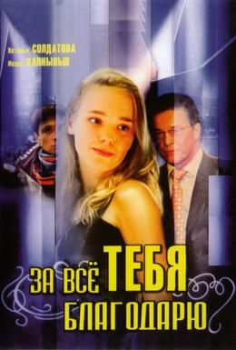 Постер фильма За всё тебя благодарю (2005)