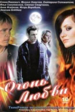 Постер фильма Огонь любви (2007)