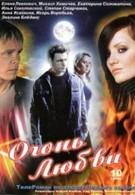 Огонь любви (2007)