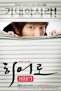 Постер фильма Герой (2009)
