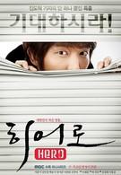 Герой (2009)