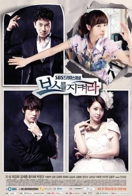 Постер фильма Защитить босса (2011)