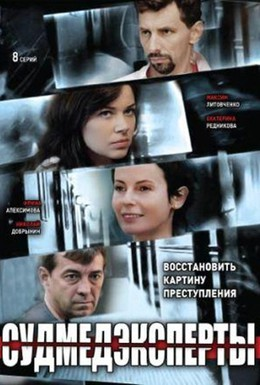 Постер фильма Судмедэксперты (2010)