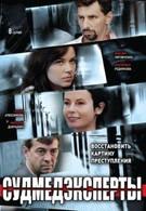 Судмедэксперты (2010)