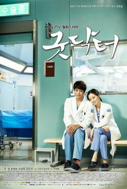 Постер фильма Хороший доктор (2013)