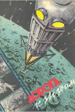 Постер фильма Дорога к звездам (1957)