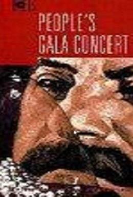Постер фильма Большой концерт народов, или Дыхание чейн-стокса (1991)