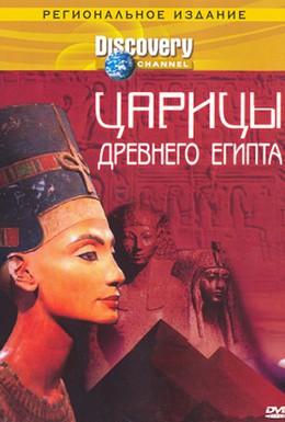 Постер фильма Царицы Древнего Египта (2001)