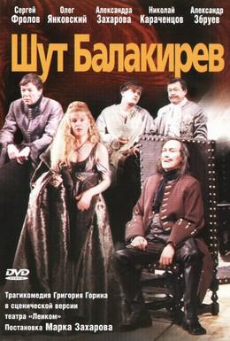 Постер фильма Шут Балакирев (2002)