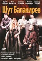 Шут Балакирев (2002)