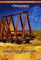 Боевые орудия древнего мира (2004)