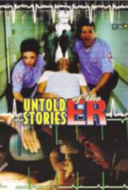 Постер фильма Нерассказанные истории скорой помощи (2014)
