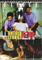 Нерассказанные истории скорой помощи (2013)