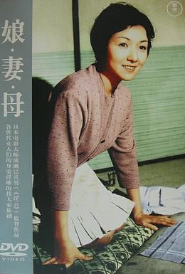Постер фильма Дочери, жёны, матери (1960)