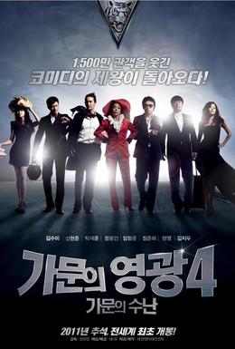 Постер фильма Замужем за мафией 4 (2011)