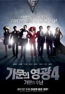 Замужем за мафией 4 (2011)