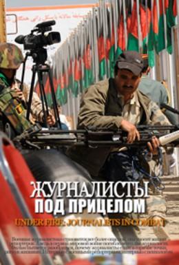 Постер фильма Журналисты под прицелом (2011)