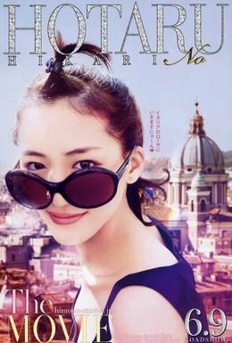 Постер фильма Мерцание светлячков (2012)