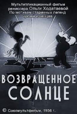 Постер фильма Возвращенное солнце (1936)