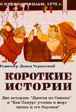 Постер фильма Короткие истории (1970)