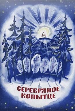 Постер фильма Серебряное копытце (1977)