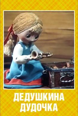 Постер фильма Дедушкина дудочка (1985)