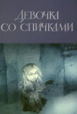 Постер фильма Девочка со спичками (1996)